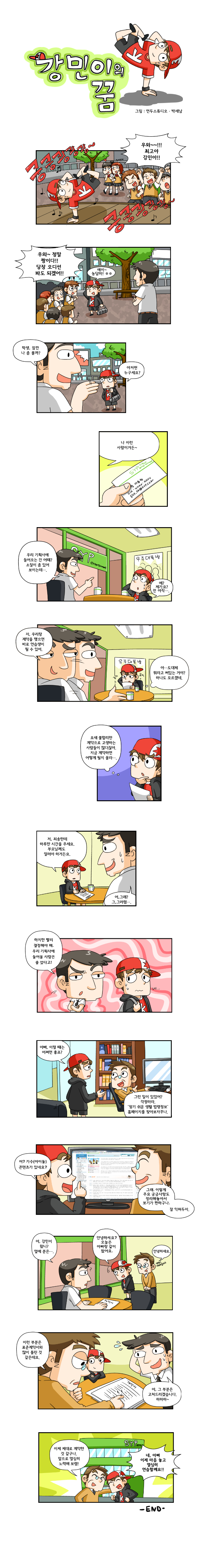 <제4화> 강민이의 꿈