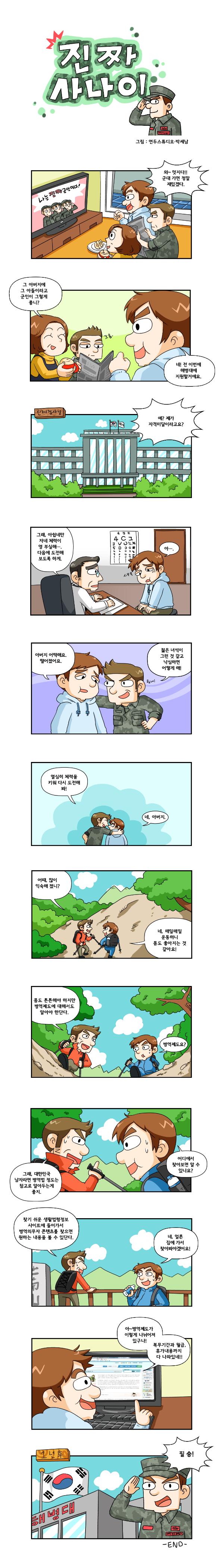 <제9화> 진짜 사나이
