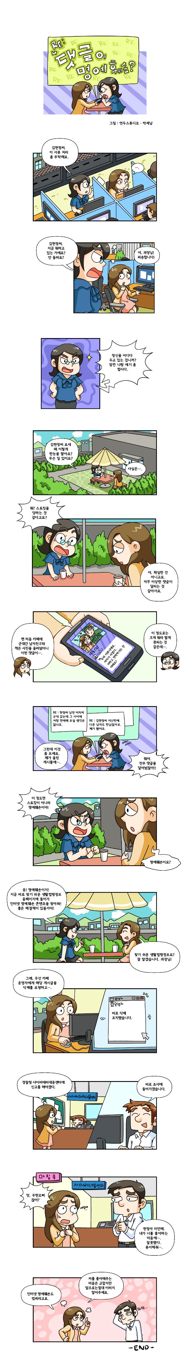 <제10화> Re: 댓글이 명예훼손?