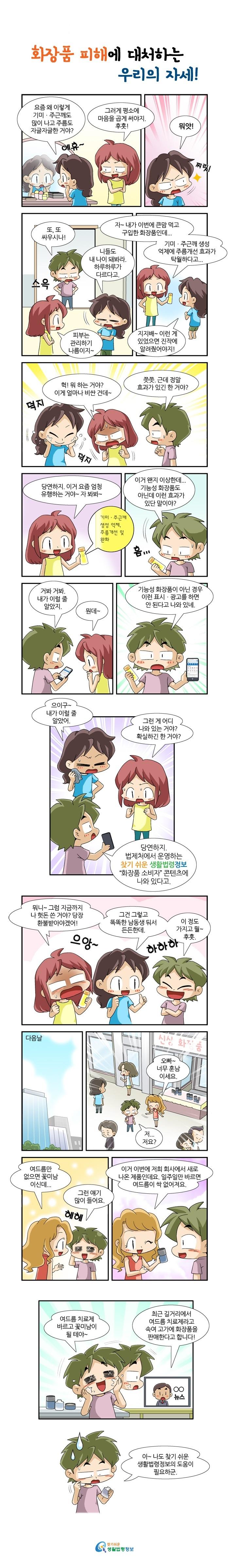 <제27화> 화장품 피해에 대처하는 우리의 자세!