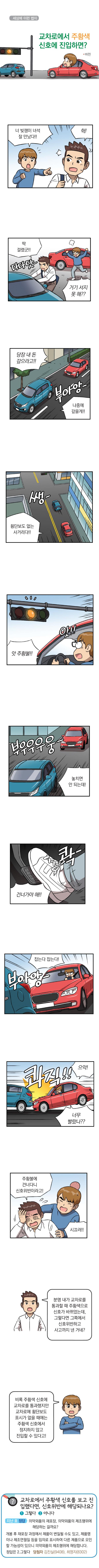 <법나들이 2019년 10월> 교차로에서 주황색 신호에 진입하면?