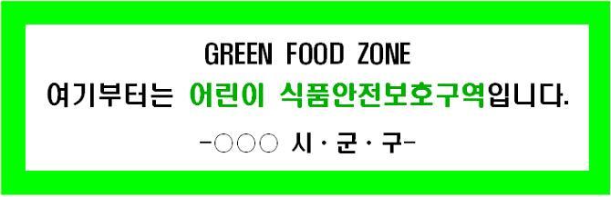 어린이 식품안전보호구역의 표지판(가로형)을 그림으로 표시하고 있습니다.