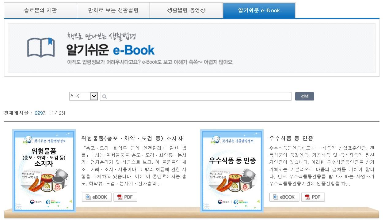 알기쉬운 e-book에서는 생활법령 콘텐츠를 e-book이나 pdf 형태로 다운받을 수 있습니다.