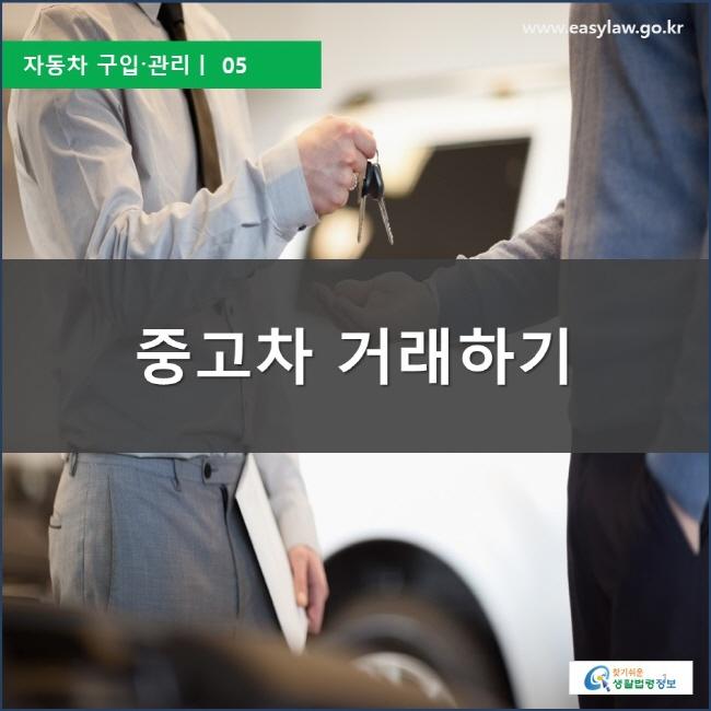 자동차 구입·관리ㅣ  02  자동차 등록하기 찾기쉬운 생활법령정보 로고, www.easylaw.go.kr