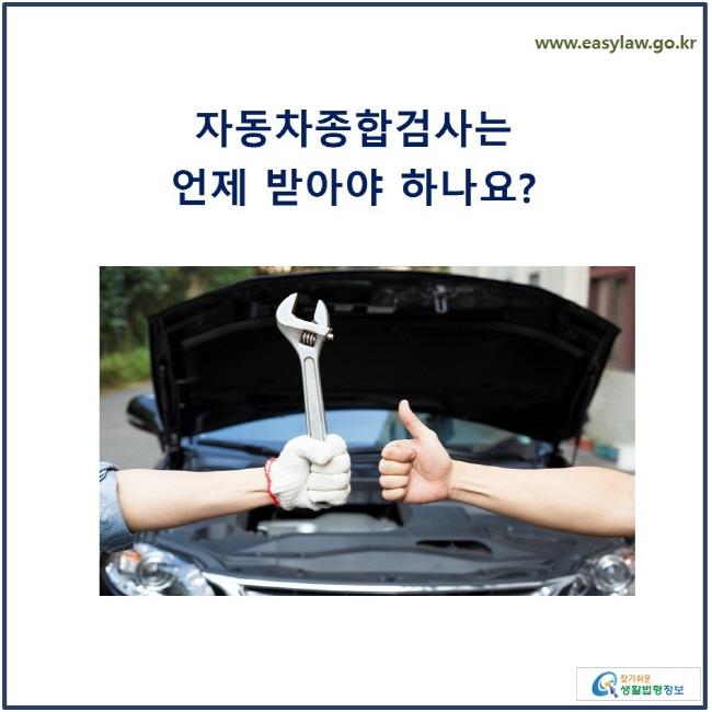 자동차종합검사는 언제 받아야 하나요?