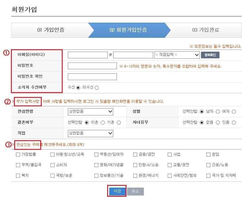 회원 가입 시 입력 사항 - 이메일(아이디), 비밀번호, 비밀번호 확인, 소식지 수신여부
