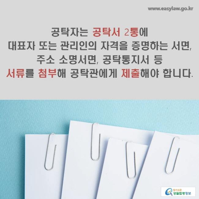 공탁자는 공탁서 2통에 대표자 또는 관리인의 자격을 증명하는 서면, 주소 소명서면, 공탁통지서 등 서류를 첨부해 공탁관에게 제출해야 합니다.