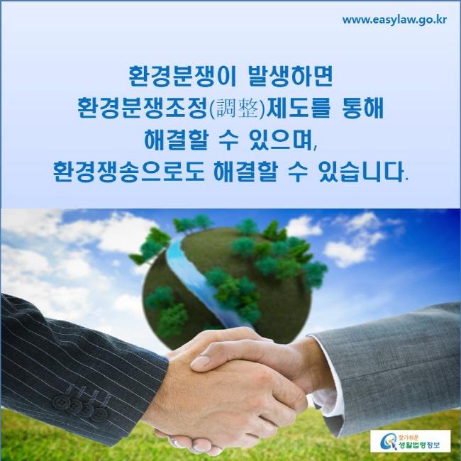 환경분쟁이 발생하면 환경분쟁조정제도를 통해 해결할 수 있으며, 환경쟁송으로도 해결할 수 있습니다.