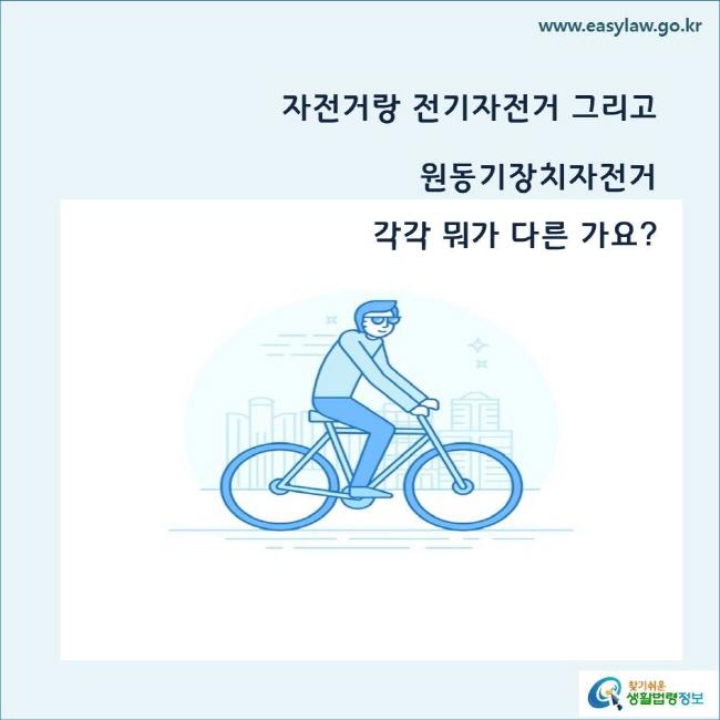 자전거랑 전기자전거 그리고 원동기장치자전거   각각 뭐가 다른 가요?