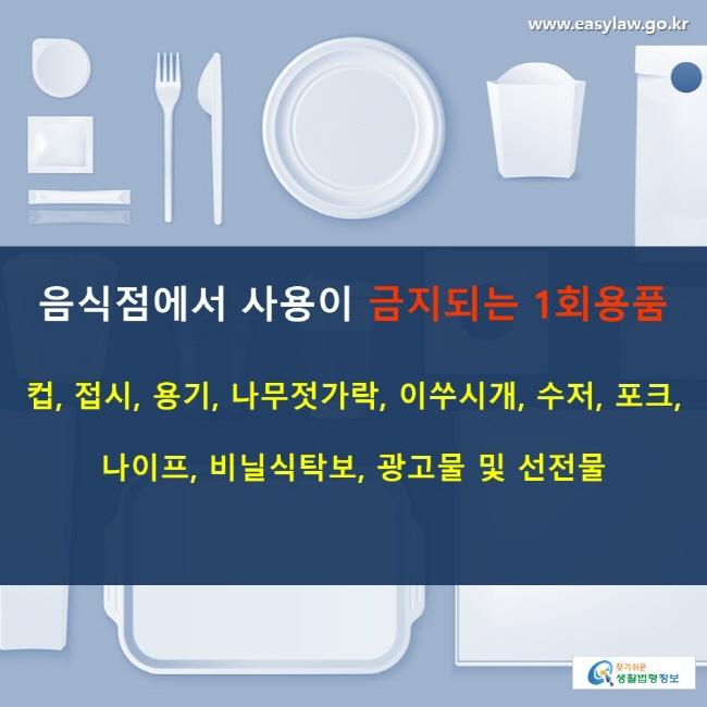 음식점에서 사용이 금지되는 1회용품 컵, 접시, 용기, 나무젓가락, 이쑤시개, 수저, 포크, 나이프, 비닐식탁보, 광고물 및 선전물