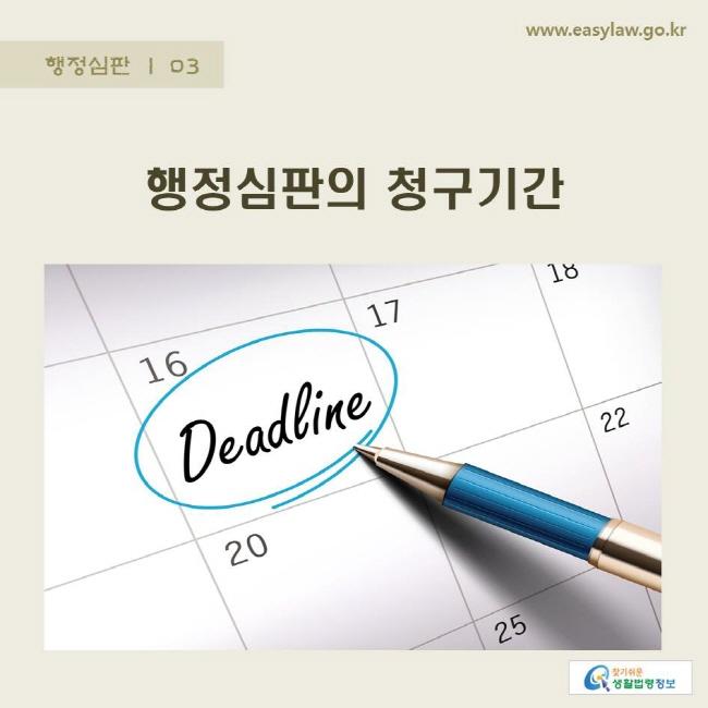 행정심판 | 03 행정심판의 청구기간 www.easylaw.go.kr 찾기쉬운 생활법령정보 로고
