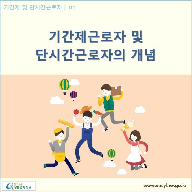 기간제근로자 및 단시간근로자| 01 기간제근로자 및 단시간근로자의 개념  www.easylaw.go.kr 찾기쉬운 생활법령정보 로고