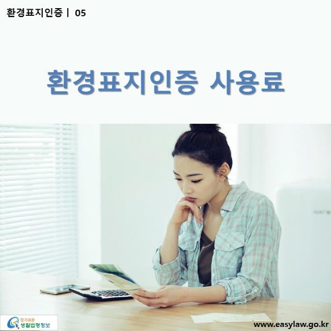 환경표지인증 | 05 환경표지인증 사용료 ww.easylaw.go.kr 찾기 쉬운 생활법령정보 로고