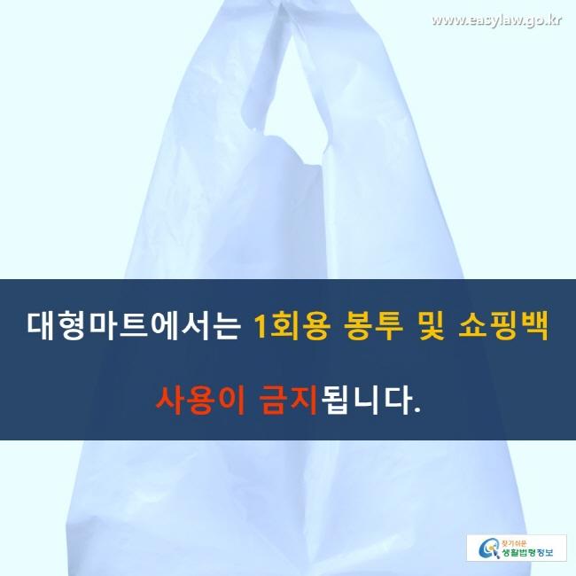 대형마트에서는 1회용 봉투 및 쇼핑백 사용이 금지됩니다.