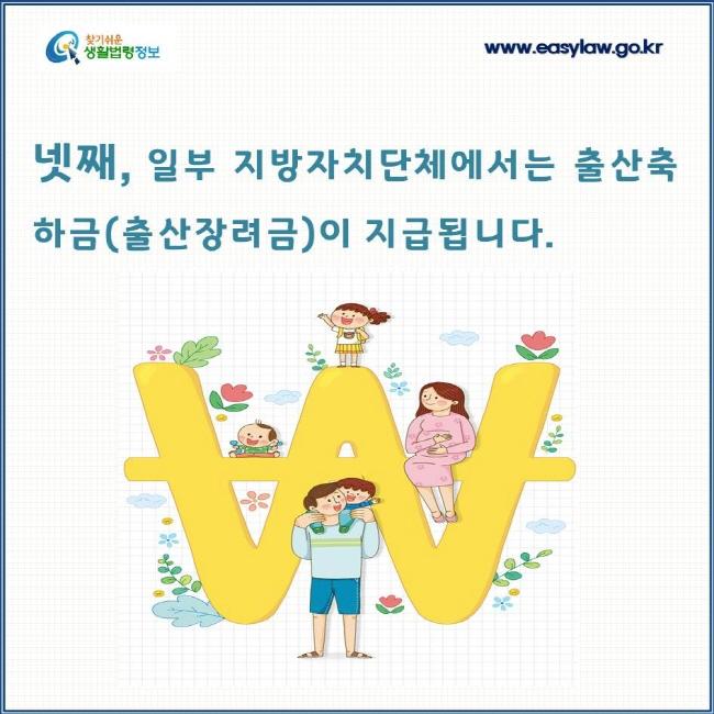 넷째, 일부 지방자치단체에서는 출산축하금(출산장려금)이 지급됩니다.