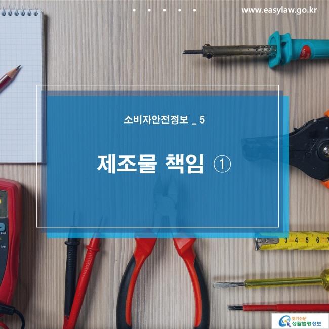소비자안전정보 5 제조물 책임 ①