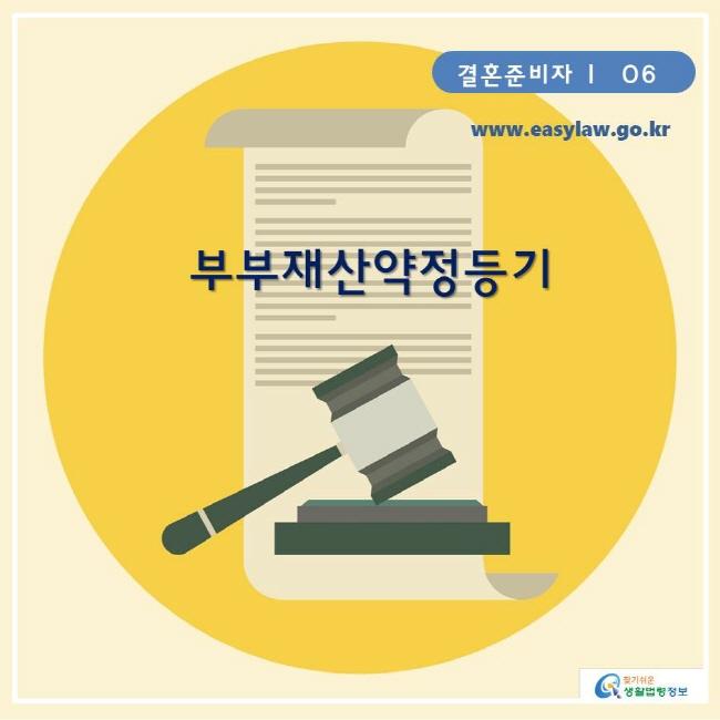 www.easylaw.go.kr 찾기쉬운생활법령정보 부부재산약정등기  결혼준비자 ㅣ  06