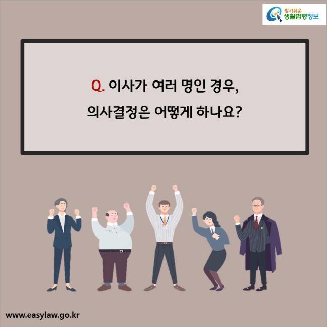 Q. 이사가 여러 명인 경우,  의사결정은 어떻게 하나요?