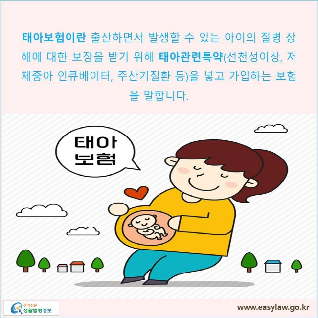 태아보험이란 출산하면서 발생할 수 있는 아이의 질병 상해에 대한 보장을 받기 위해 태아관련특약(선천성이상, 저체중아 인큐베이터, 주산기질환 등)을 넣고 가입하는 보험을 말합니다.