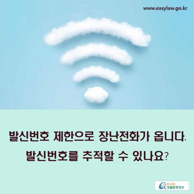 발신번호 제한으로 장난전화가 옵니다. 발신번호를 추적할 수 있나요?
