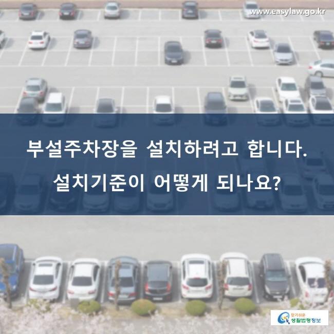 부설주차장을 설치하려고 합니다. 설치기준이 어떻게 되나요?