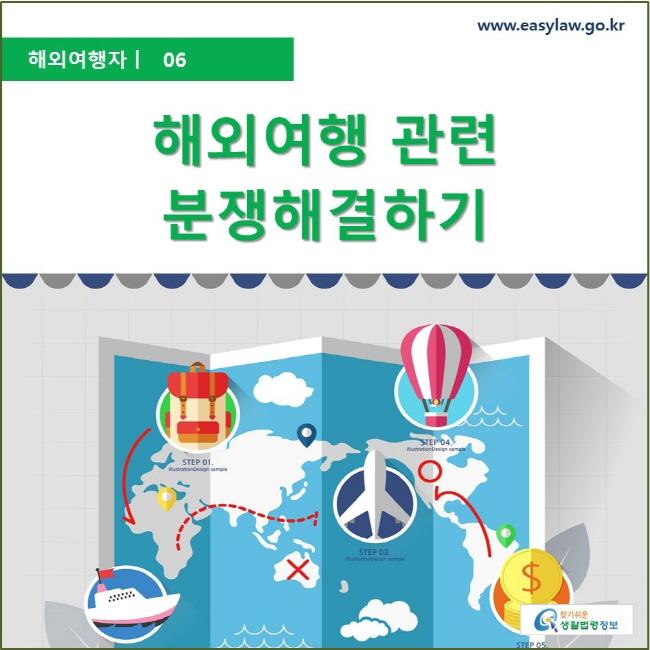 해외여행자  ㅣ  06 해외여행 관련 분쟁해결하기 www.easylaw.go.kr 찾기 쉬운 생활법령정보 로고