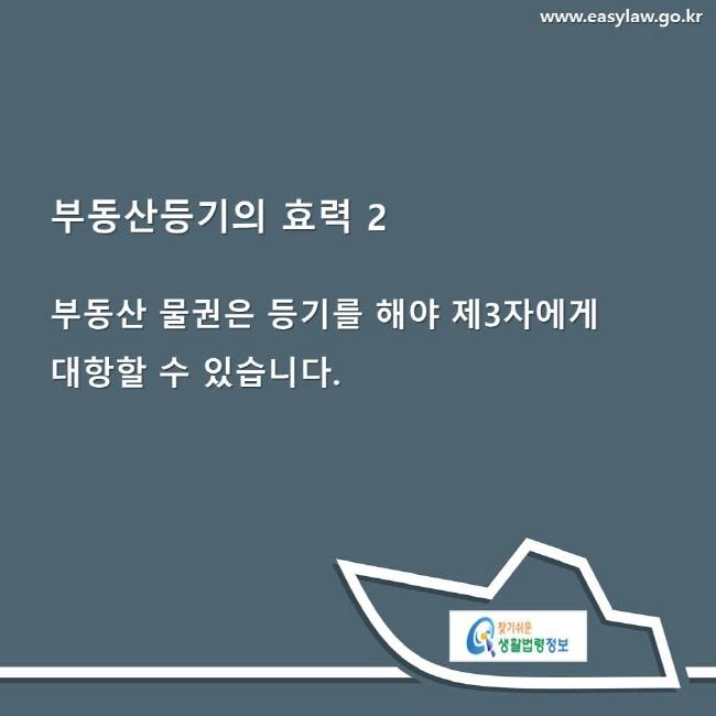 부동산등기의 효력 2 부동산 물권은 등기를 해야 제3자에게 대항할 수 있습니다.