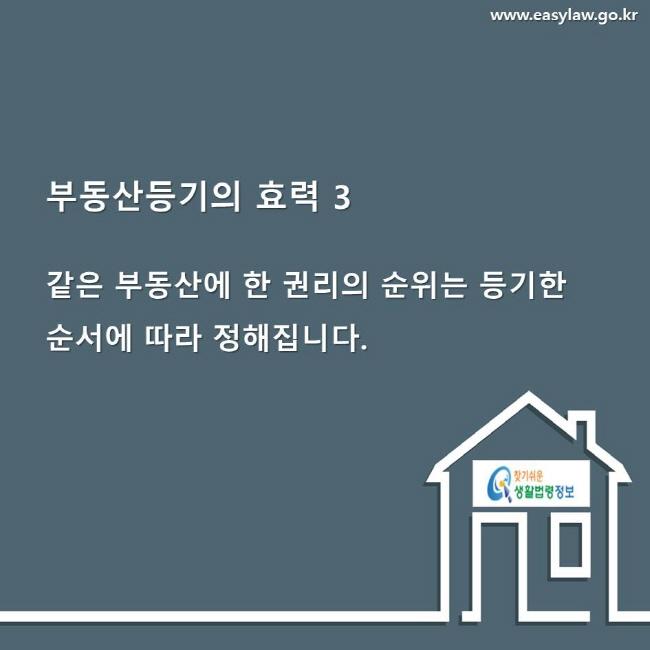 부동산등기의 효력 3 같은 부동산에 한 권리의 순위는 등기한 순서에 따라 정해집니다.