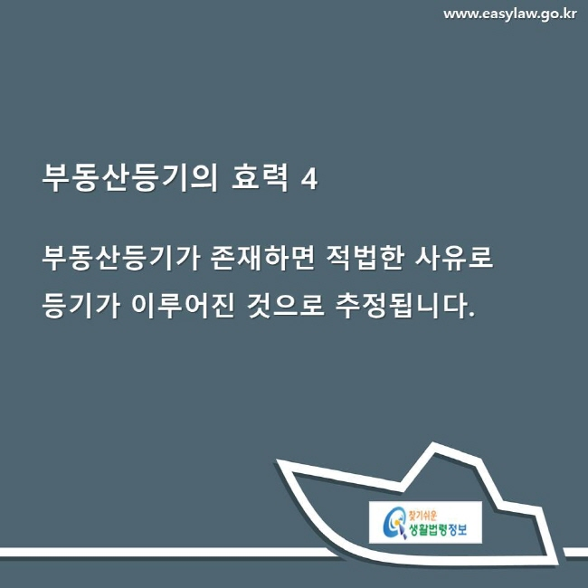 부동산등기의 효력 4 부동산등기가 존재하면 적법한 사유로 등기가 이루어진 것으로 추정됩니다.