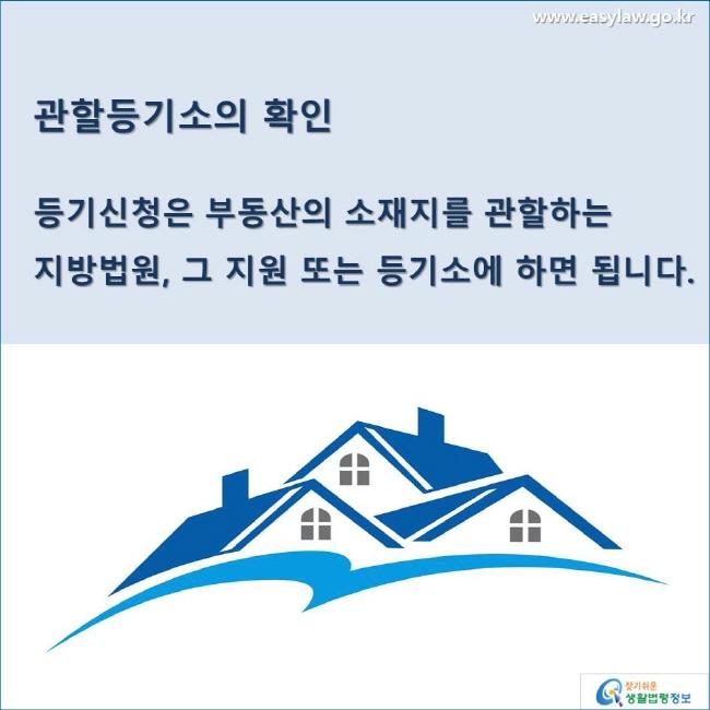 관할등기소의 확인 등기신청은 부동산의 소재지를 관할하는 지방법원, 그 지원 또는 등기소에 하면 됩니다.
