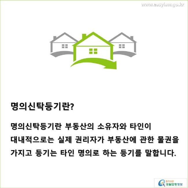 명의신탁등기란? 명의신탁등기란 부동산의 소유자와 타인이 대내적으로는 실제 권리자가 부동산에 관한 물권을 가지고 등기는 타인 명의로 하는 등기를 말합니다.