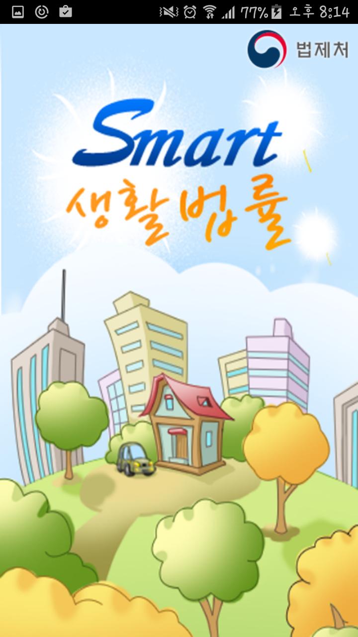 Smart 생활법률 앱을 실행했을 때 초기화면입니다.