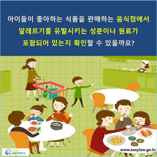 아이들이 좋아하는 식품을 판매하는 음식점에서 알레르기를 유발시키는 성분이나 원료가 포함되어 있는지 확인할 수 있을까요?