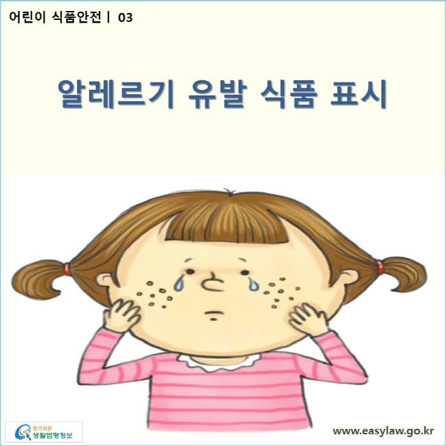 어린이 식품안전 | 03 알레르기 유발 식품 표시 www.easylaw.go.kr 찾기 쉬운 생활법령정보 로고