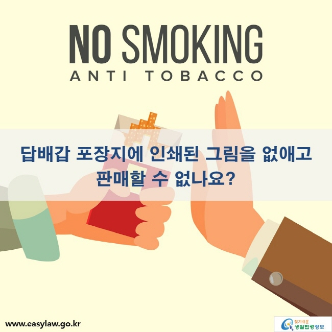NO SMOKING ANTI TOBACCO  담배갑 포장지에 인쇄된 그림을 없애고  판매할 수 없나요?
