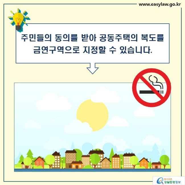 주민들의 동의를 받아 공동주택의 복도를  금연구역으로 지정할 수 있습니다.