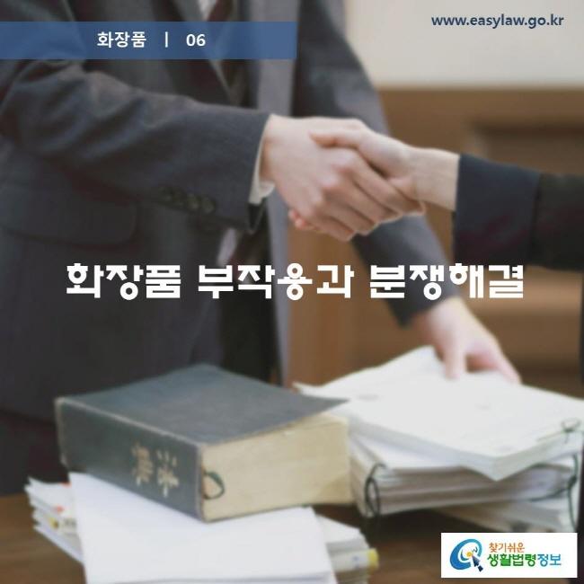 화장품 06 화장품의 부작용과 분쟁해결 www.easylaw.go.kr 찾기쉬운 생활법령정보 로고