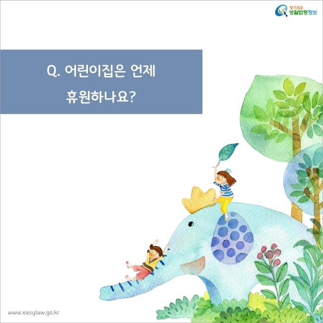 Q. 어린이집은 언제휴원하나요?