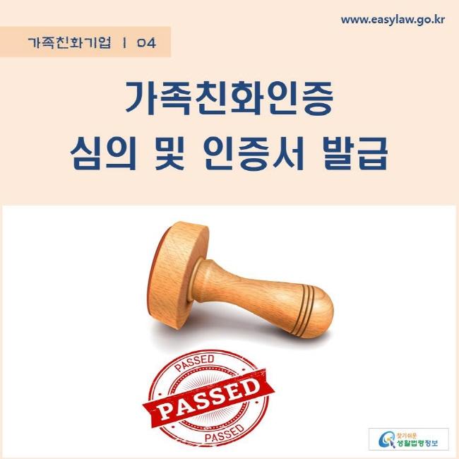 가족친화기업 | 04 가족친화인증 심의 및 인증서 발급 www.easylaw.go.kr 찾기쉬운 생활법령정보 로고