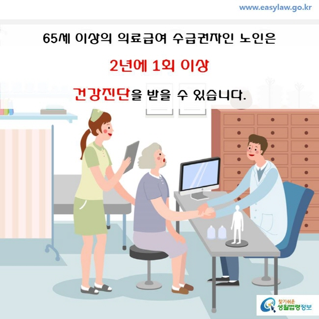 65세 이상의 의료급여 수급권자인 노인은 2년에 1회 이상 건강진단을 받을 수 있습니다.