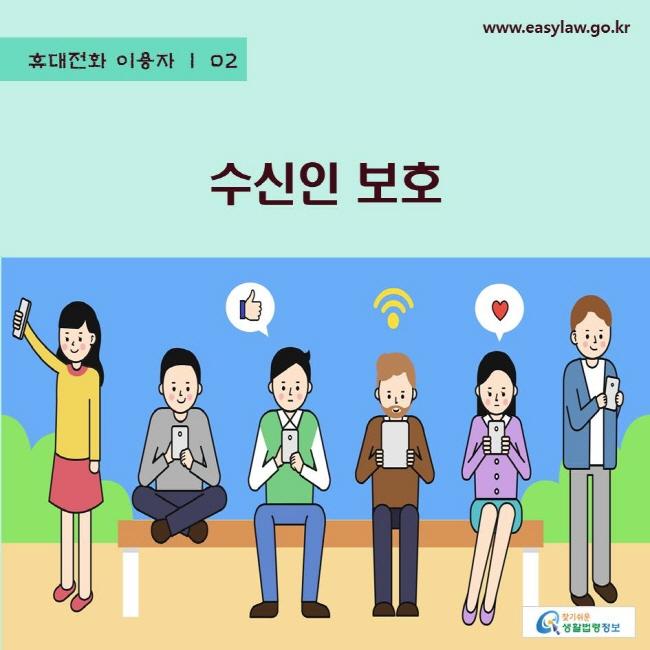 휴대전화 이용자 | 02 수신인 보호 www.easylaw.go.kr 찾기쉬운 생활법령정보 로고