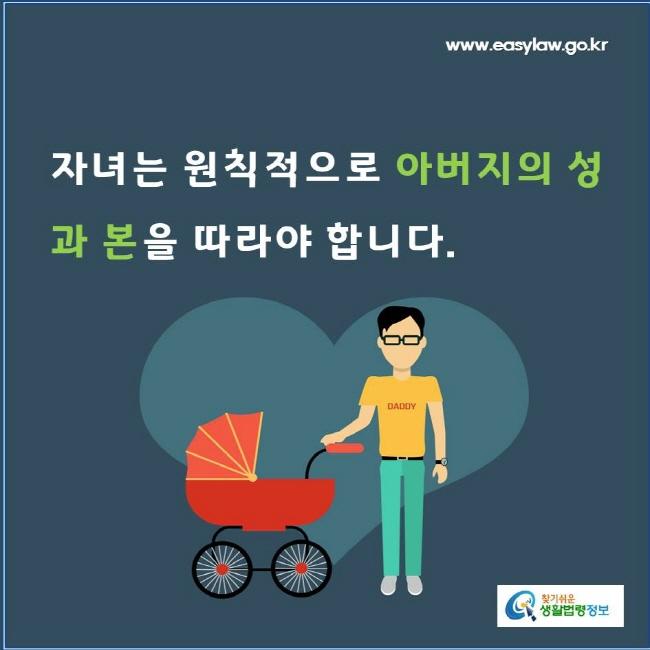 자녀는 원칙적으로 아버지의 성과 본을 따라야 합니다.