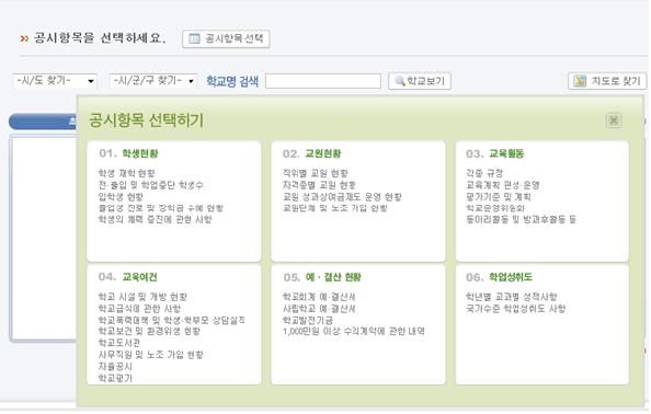 교육정보 공시서비스에서 학생현황, 교원현황, 교육활동 등 공시항목을 선택할 수 있는 홈페이지 화면
