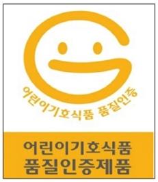 '어린이기호식품 품질인증'이라는 문구와 함께 웃는 얼굴모양이 있는 어린이기호식품 품질인증제품임을 나타내는 마크