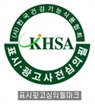 표시·광고사전심의필이라는 글자가 적혀있는 녹색 원모양의 인증표시