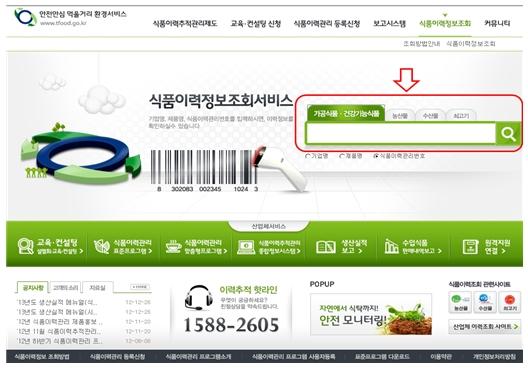 기업명, 제품명, 식품이력관리번호를 입력하여 이력정보를 확인할 수 있는 식품이력정보조회서비스의 홈페이지 메인화면
