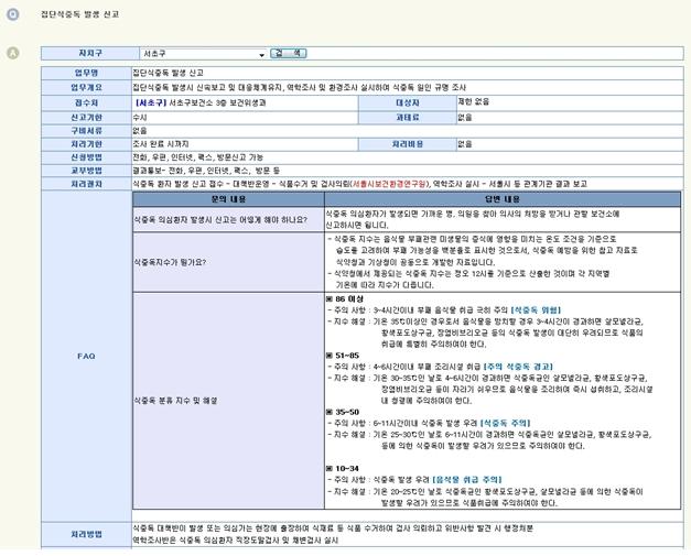 서울시 다산콜센터 홈페이지에 접속해서 집단식중독 발생을 신고할 때 입력하게 되는 사항 및 표시화면의 예