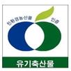유기축산물이라고 써져있는 사과모양의 이전의 유기축산물 인증표시