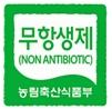 농림축산식품부의 초록색 무항생제(non antibiotic) 인증표시