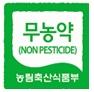 친환경 농수산물의 인증 표시